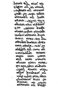 Curetonian Syriac Page